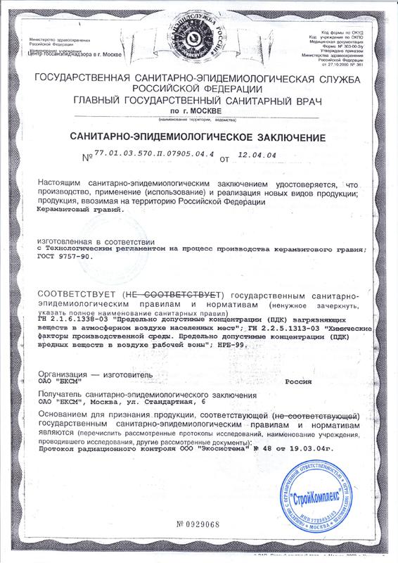 Санитарно-Эпидемиологическое Заключение На Щебень Владимирская Область